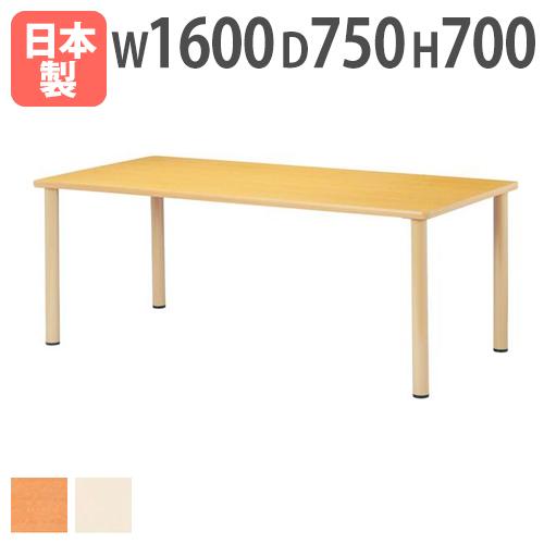 ダイニングテーブル FED-1675 食堂 老人ホーム 机 LOOKIT オフィス家具 インテリア