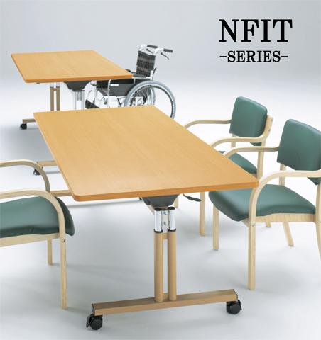 ミーティングテーブル FIT-1890S 人気 老人ホーム