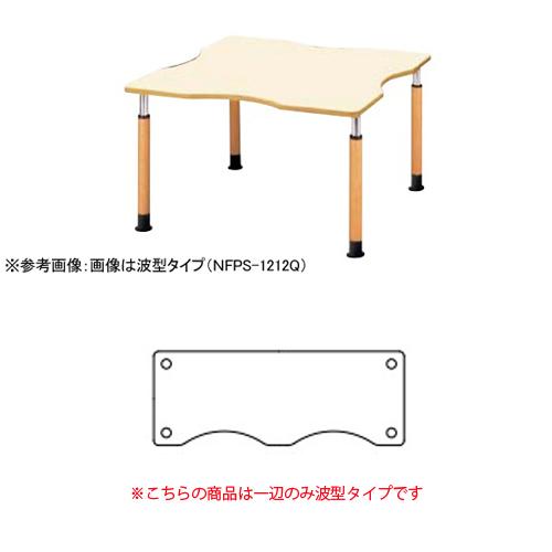 ダイニングテーブル 波型 幅1600mm 昇降式 木製 介護施設 老人ホーム 病院 車椅子 机 テーブル 日本製 ミーティングテーブル 食堂 FPS-1660Q LOOKIT オフィス家具 インテリア