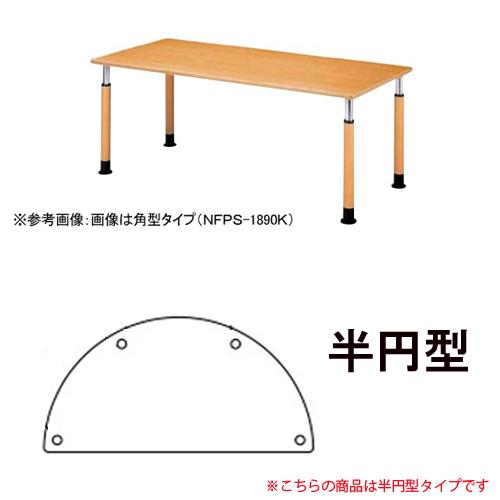 ダイニングテーブル 半円型 幅1800mm 昇降式 木製 介護施設 休憩室 食堂 テーブル 机 つくえ ワークテーブル 日本製 FPS-1890HR