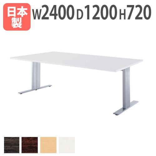 ★新品★ ミーティングテーブル 幅2400mm 打合わせ HTH-2412