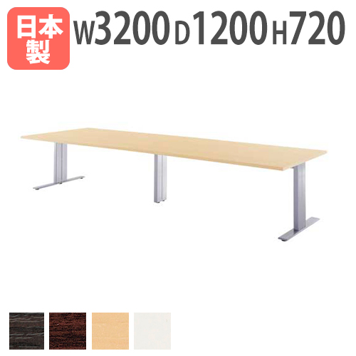 ★新品★ ミーティングテーブル W3200mm デスク 机 HTH-3212 ルキット オフィス家具 インテリア