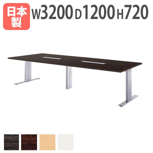 ミーティングテーブル 幅3200mm 打合せ HTH-3212W ルキット オフィス家具 インテリア
