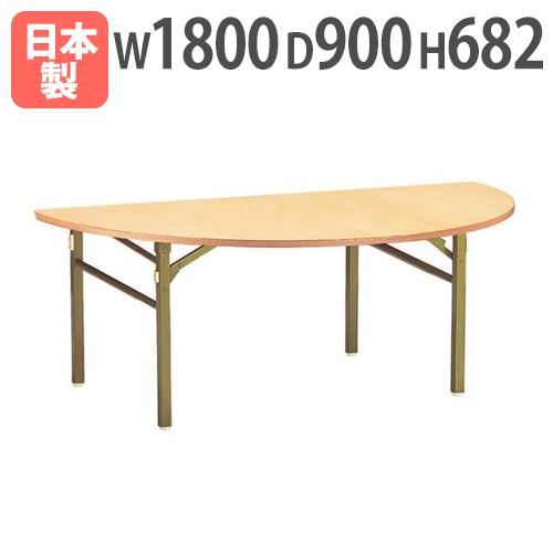 レセプションテーブル KP-1800HR 大型 レストラン ルキット オフィス家具 インテリア