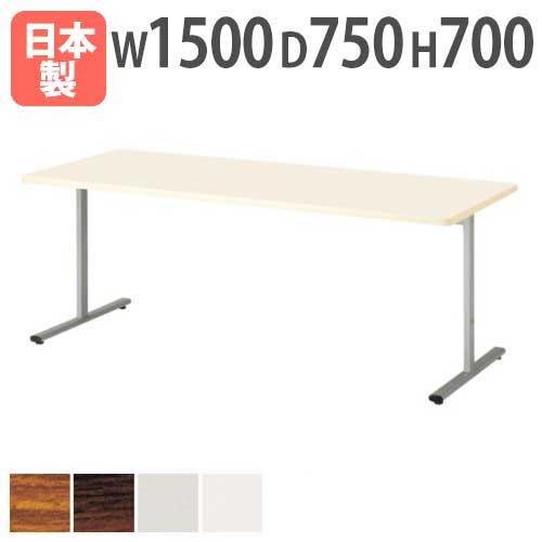 会議テーブル 1500mm ミーティングテーブル 角型 オフィス 打ち合わせ 会議用 会議室 KRT-1575K ルキット オフィス家具 インテリア
