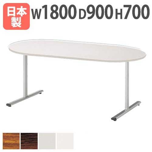 会議テーブル KRT-1890R 楕円 ホール 会議室 研修 LOOKIT オフィス家具 インテリア