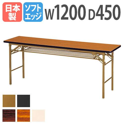 【6月3日9:59まで最大5千円OFFクーポン配布】折り畳み会議テーブル KT-1245S 小型 打ち合わせ用