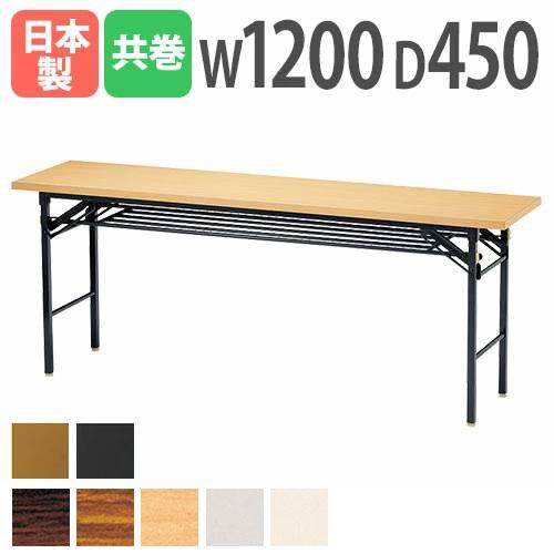 折りたたみ 会議テーブル 1200mm 角型 長机 平机 ミーティングテーブル 折畳 コンパクトテーブル 試験会場 会議用机 おりたたみ 打合せ用 テーブル KT-1245T LOOKIT オフィス家具 インテリア