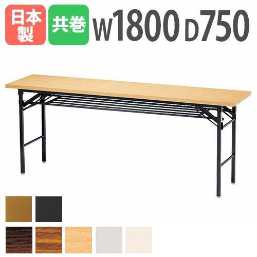 折りたたみ 会議テーブル 角型 平机 長机 ミーティングテーブル 打ち合わせテーブル 会議用机 オフィスデスク 幅1800mm 事務 企業 KT-1875T