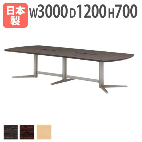 会議テーブル KV-3012SW 売れ筋 人気 デスク ルキット オフィス家具 インテリア
