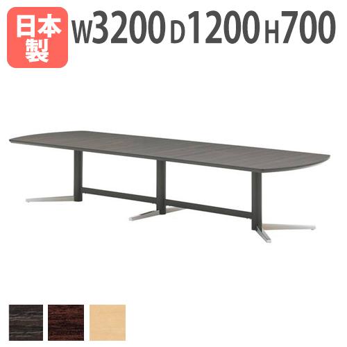 会議テーブル 舟形 幅3200mm ワークデスク ミーティングテーブル オフィス家具 木目 日本製 クロームメッキ 大型 KV-3212 ルキット オフィス家具 インテリア