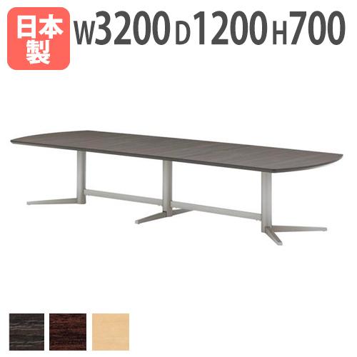 会議テーブル 舟形 幅3200mm ミーティングテーブル ワークデスク オフィス家具 研修 大型 シンプル 木目 平机 日本製 KV-3212S ルキット オフィス家具 インテリア