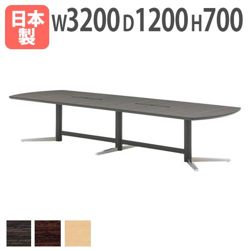 会議テーブル 舟形 幅3200mm ワークデスク ミーティングテーブル ワイヤリングボックス 木目 シンプル セミナー 大型 KV-3212W ルキット オフィス家具 インテリア