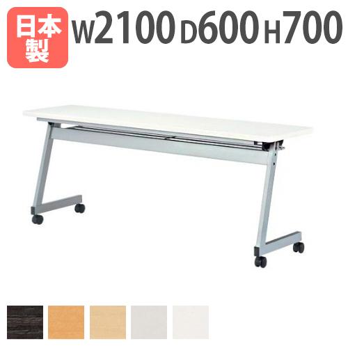 フォールディングテーブル 幅2100mm 折り畳み オフィス家具 コンパクト デスク 机 事務所 集会 公共施設 LFZ-2160 ルキット オフィス家具 インテリア