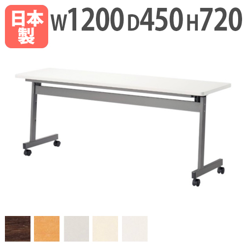 ★新品★ フォールディングテーブル H72cm セミナー LHA-1245H LOOKIT オフィス家具 インテリア