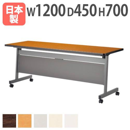 フォールディングテーブル 幕板付き 幅1200mm 机 日本製 キャスター付 サイドスタッキング 会議テーブル フラップ式 コンパクトデスク LHA-1245P ルキット オフィス家具 インテリア