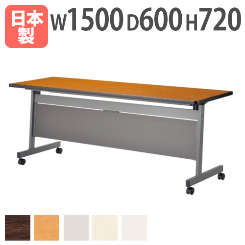 ★新品★ フォールディングテーブル W150cm 事務所 LHA-1560HP ルキット オフィス家具 インテリア