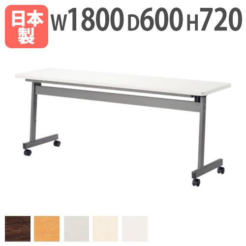 ★新品★ フォールディングテーブル オフィス 事務所 LHA-1860H ルキット オフィス家具 インテリア