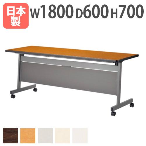 フォールディングテーブル オフィス用 SOHO 事務所 平机 LHA-1860P ルキット オフィス家具 インテリア