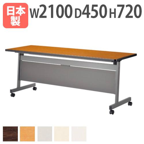★新品★ フォールディングテーブル 折りたたみ 机 LHA-2145HP LOOKIT オフィス家具 インテリア