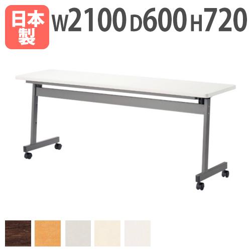 ★新品★ フォールディングテーブル 机 キャスター付 LHA-2160H LOOKIT オフィス家具 インテリア
