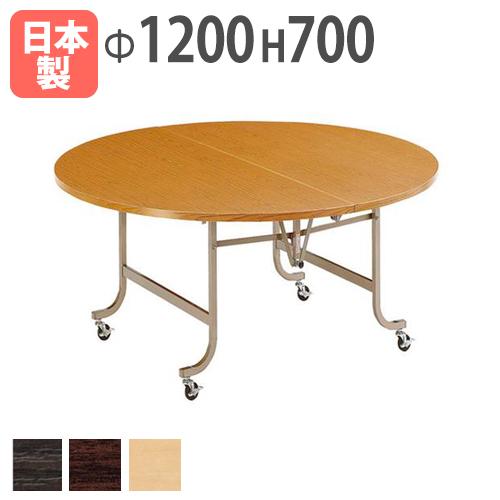 フライトテーブル LK-1200R 打ち合せ 休憩室 会議 LOOKIT オフィス家具 インテリア