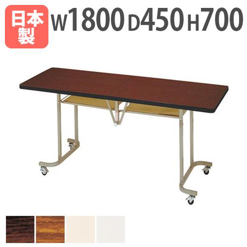 フライトテーブル LK-1845 ミーティングテーブル ルキット オフィス家具 インテリア