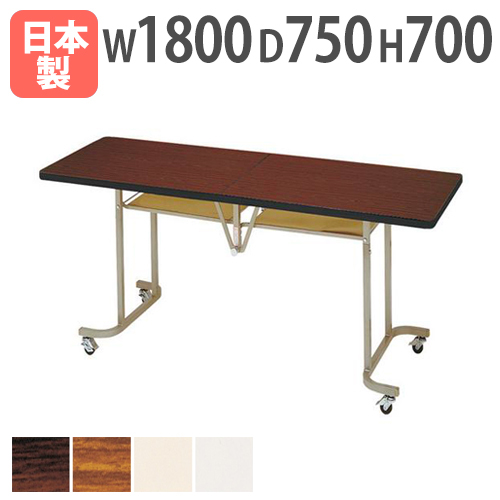 フライトテーブル LK-1875 打合せ 日本製 学校法人 ルキット オフィス家具 インテリア