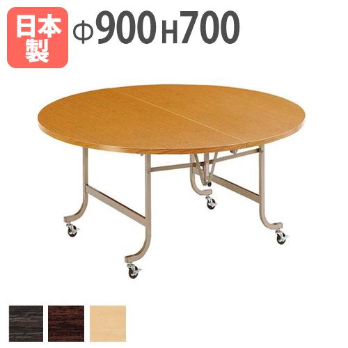 フライトテーブル LK-900R 円テーブル 丸型 折畳み LOOKIT オフィス家具 インテリア