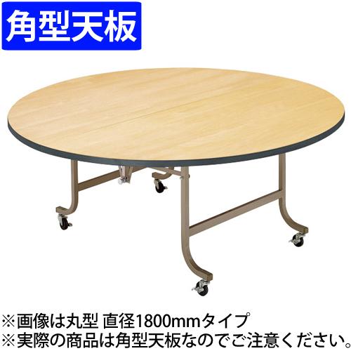 【最大1万円クーポン3/21 20:00~3/28 1:59】フライトテーブル LL-1845 長方形 折りたたみ式 机