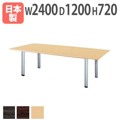 会議テーブル 2412 舟型 セミナー オフィス MTY-2412F