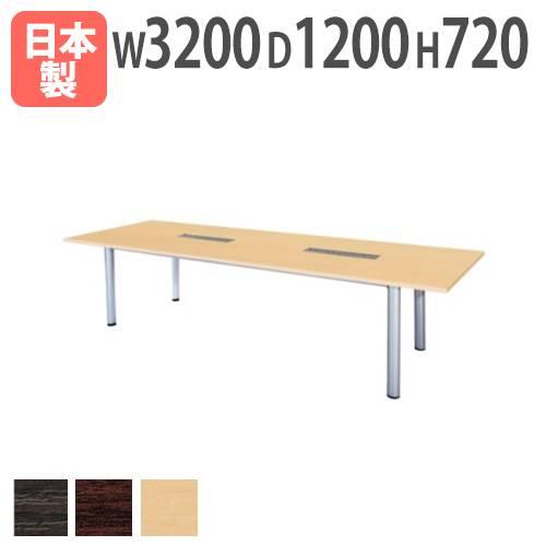 会議テーブル 3212 角型 配線ボックス MTY-3212KW ルキット オフィス家具 インテリア