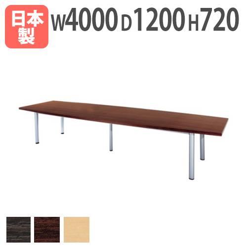 会議テーブル 4012 舟型 大型 デスク 研修 MTY-4012F ルキット オフィス家具 インテリア