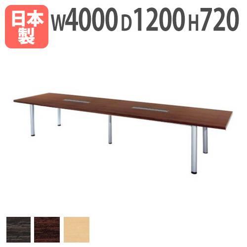 会議テーブル 4012 角型 配線ボックス MTY-4012KW LOOKIT オフィス家具 インテリア