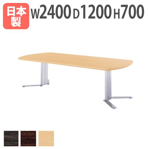 ★新品★ 会議テーブル 2412 シルバー脚 オフィス NSL-2412S