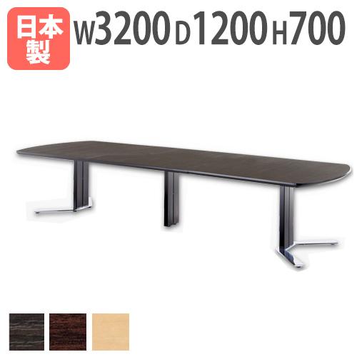 会議テーブル 3212 メッキ脚 デスク 大型 NSL-3212 ルキット オフィス家具 インテリア