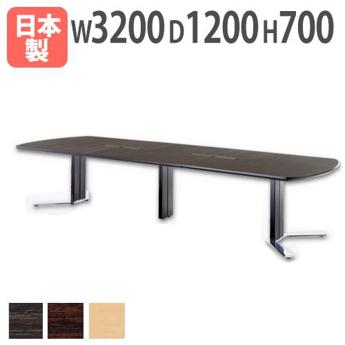 ★新品★ 会議テーブル メッキ脚 配線ボックス 大型 NSL-3212W ルキット オフィス家具 インテリア