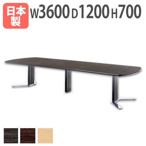 ★新品★ 会議テーブル 3612 メッキ脚 オフィス NSL-3612 LOOKIT オフィス家具 インテリア