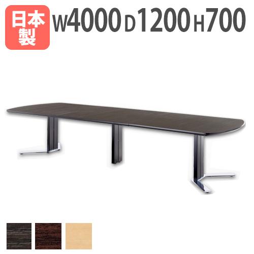 ★新品★ 会議テーブル 4012 メッキ脚 面接 講習会 NSL-4012