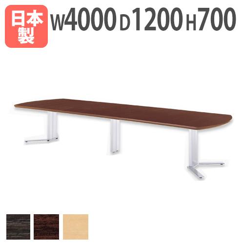 ★新品★ 会議テーブル 4012 シルバー脚 デスク 大型 NSL-4012S