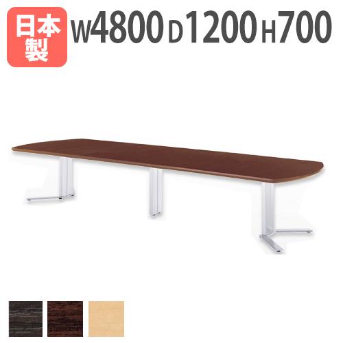★新品★ 会議テーブル 4812 シルバー脚 打合せ 大型 NSL-4812S