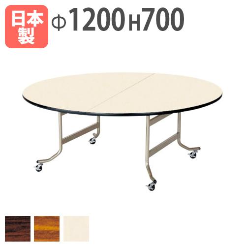 丸 円 テーブル 円卓 結婚 式 会場 ウエディング 用 机 OS-1200RS LOOKIT オフィス家具 インテリア
