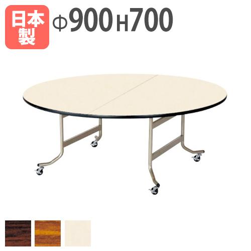 丸 円 テーブル フライト 中折れ 式 円卓 キャスター付 OS-900RS