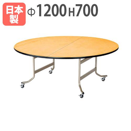 折りたたみテーブル 丸テーブル 結婚式 キャスター付き OSL-1200R ルキット オフィス家具 インテリア