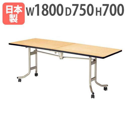 フライトテーブル OSL-1875 大型 オフィス 施設用 ルキット オフィス家具 インテリア