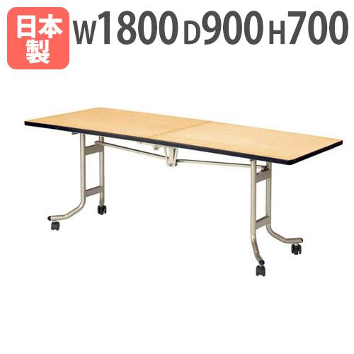 フライトテーブル OSL-1890 折りたたみ 入学式 机 ルキット オフィス家具 インテリア