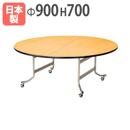 折り畳みテーブル 丸型 円形 テーブル 机 つくえ 披露宴 OSL-900R