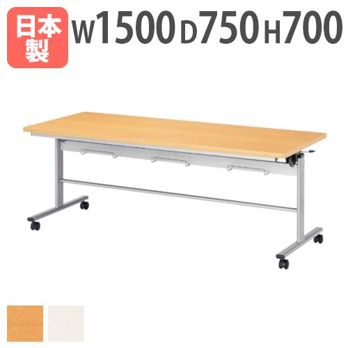 ダイニングテーブル RFC-1575 折りたたみ 施設 机 LOOKIT オフィス家具 インテリア