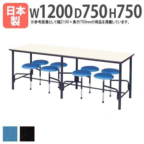 食堂テーブル 4人用 椅子付き 幅1200mm 抗菌 日本製 完成品 食堂 スツール ダイニングテーブル 4人掛け テーブル 社員食堂 学生食堂 オフィス家具 STM-1275 ルキット オフィス家具 インテリア