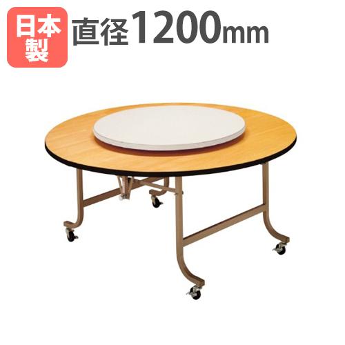 ターンテーブル TAN-1285 回転 中華料理 食事会用 LOOKIT オフィス家具 インテリア
